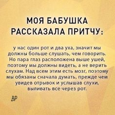 Very interesting how grandmother understood and explain the real meaning of this parable Cool Words, Wise Words, Love Ru, Russian Quotes, Life Rules, Life Philosophy, Quote Posters, Good Thoughts, Powerful Words