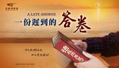 【東方閃電】全能神教會福音電影《一份遲到的答卷》