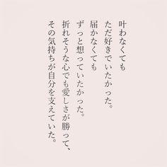 . #言葉 #気持ち #恋愛 #恋 #想い #好きな人 #再掲 #片思い #カタオモイ Love Quotes, Inspirational Quotes, Deep Quotes, Instagram Words, Unrequited Love, Love Thoughts, I Love You, My Love, Powerful Words