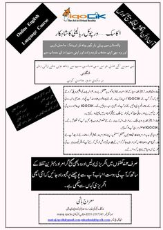 Advertisement poster in Urdu for English Language Course in IQOCIK