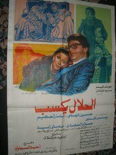 "Vintage arabic Movie Poster 39""x28"" الحلال يكسب 1985"