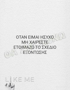 Greek Quotes, Like Me, Love Quotes, Jokes, Lol, Messages, Humor, Motivation, Funny