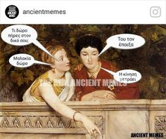 Funny Greek Quotes, Sarcastic Quotes, Funny Memes, Hilarious, Jokes, Ancient Memes, Man Humor, Funny Photos, Puns