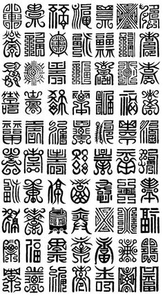 Chinese Words, Chinese Symbols, Chinese Calligraphy, Calligraphy Art, Korean Painting, Ancient Persian, Chinese Patterns, Chinese Design, Chinese Style