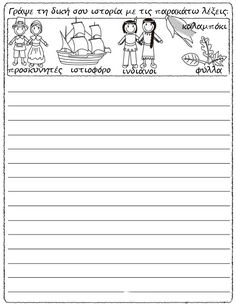 Writing prompts worksheets thanksgiving stories kids free second grade prompt for k . Writing Prompts 2nd Grade, Kindergarten Writing Prompts, Writing Prompts Funny, Writing Prompts For Writers, Picture Writing Prompts, Creative Writing Prompts, Essay Writing, Story Prompts, Thanksgiving Worksheets