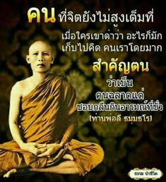 Thai Monk, Buddhist Teachings, Buddha Quote, Picture Design, Karma, Qoutes, Meditation, Blessed, Wisdom