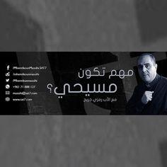 Make some noise arround you about the program of P. #Ramzi_Jreige cm. : مهم تكون مسيحي مع الأب #رمزي_جريج اللعازري #أبونا_رمزي_جريج follow the program on social medias: - #Facebook : https://www.facebook.com/MhemtkounMassihi.SAT7/ - #Twitter: https://twitter.com/Mhemtkunmassihi - #Instagram: @mhemtkounmassihi https://www.instagram.com/mhemtkounmassihi/ and invite your friends and followers to do the same. Regards.