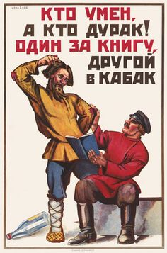 """Affiche soviétique anti-alcool. Moscou 1926. """"One of them's clever, and one just a slob! One sits down to read while ones off to the pub."""""""