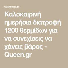 Καλοκαιρινή ημερήσια διατροφή 1200 θερμίδων για να συνεχίσεις να χάνεις βάρος - Queen.gr