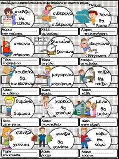 Speech Language Therapy, Speech And Language, School Border, Learn Greek, Teaching Vocabulary, Greek Language, School Levels, Writing Activities, Therapy Activities
