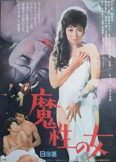 Black Pin Up, Japanese Film, Film Poster, Movie Posters, Films, Movies, Cinema, Retro, Classic