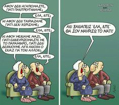 Funny Stories, Funny Pins, Funny Cartoons, Laughter, Jokes, Lol, Comics, Greek, Anarchy