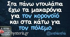 Funny Greek, Greek Quotes, True Words, Funny Photos, Best Quotes, Life Is Good, Comedy, Jokes, Sayings