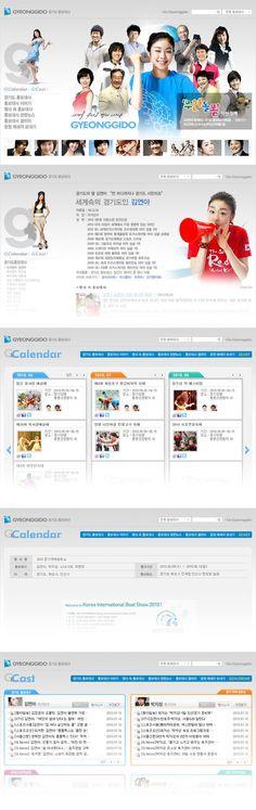 경기도 홍보대사 홈페이지 디자인