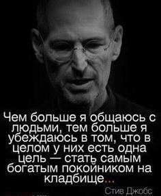 Wise Quotes, Inspirational Quotes, Mr Nobody, Russian Humor, Destin, Truth Of Life, Powerful Words, Self Development, Quotations