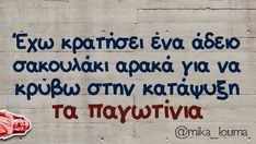 Funny Greek Quotes, Funny Quotes, Life Quotes, True Words, Mood, Kai, Home Decor, Instagram, Memes