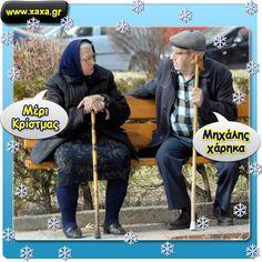 """""""Μέρι Κρίστμας"""" Funny Greek Quotes, Funny Picture Quotes, Funny Pictures, Funny Quotes, Greek Music, My Heritage, Christmas Quotes, Funny Stories, Music Quotes"""