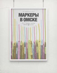 Designer: Ilya Shkt (Omsk, Russia)