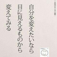 自分を変えたいなら|女性のホンネ川柳 オフィシャルブログ「キミのままでいい」Powered by Ameba