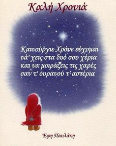 Christmas Time, Christmas Crafts, Merry Christmas, Xmas, Greek Quotes, I Wallpaper, Happy New Year, Best Quotes, Diy And Crafts