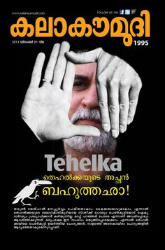 Kalakaumudi Malayalam Magazine - Buy, Subscribe, Download and Read Kalakaumudi on your iPad, iPhone, iPod Touch, Android and on the web only through Magzter