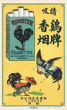 "China, 1920s: Colorful advertising in poster style for ""Rooster Cigarettes"", British Cigarette Co., Ltd, Shanghai."