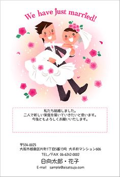 "Postcard ""wedding"" Happy"