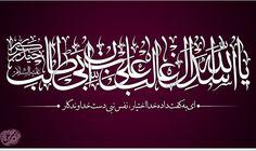 يا أسد الله الغالب علي بن ابي طالب حيدر الكرار صلوات الله عليه