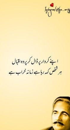 Urdu Quotes, Poetry Quotes, Iqbal Shayari, Allama Iqbal, Iqbal Poetry, Best Urdu Poetry Images, Unique Buildings, Poetry Feelings, Zindagi Quotes