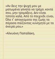 Αποτέλεσμα εικόνας για αλκυονη παπαδακη να ονειρευεσαι Quotes To Live By, Me Quotes, Greek Quotes, Emotional Abuse, Some Words, Picture Quotes, Philosophy, Real Life, Literature
