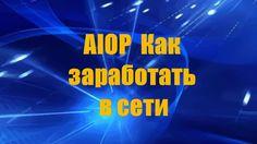 AIOP Как заработать в сети
