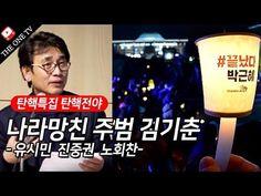 [탄핵전야탄핵특집] 실제나라 망친 주범 김기춘, 박근혜는 꼭두각시 -유시민, 진중권, 노회찬-