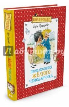 """В книге представлены повести Софьи Прокофьевой """"Приключения желтого чемоданчика"""" и """"Приключения желтого чемоданчика - 2, или волшебная пилюля"""" Для младшего школьного возраста."""