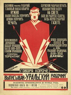 1924 Sign up for the Urals Worker , Vintage Soviet Union Newspaper propaganda poster