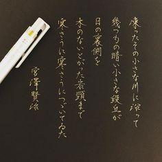 うまく書けん . . #詩の意味はわからん #クラムボンとか #かぷかぷとか #宮沢賢治 #字#書#書道#ペン習字#ペン字#ボールペン #ボールペン字#ボールペン字講座#硬筆 #筆#筆記用具#手書きツイート#手書きツイートしてる人と繋がりたい#文字#美文字 #calligraphy#Japanesecalligraphy Favorite Words, My Favorite Things, Calligraphy Art, Handwriting, Typography, Jewelry, Drawings, Calligraphy, Letterpress