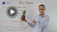 Смяна на домейн име със запазване на SEO-то