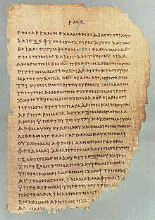 Papyrus 46- One of the oldest extant New Testament manuscripts
