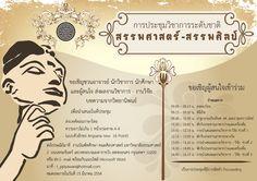 Poster - Seminar สรรพศาสตร์