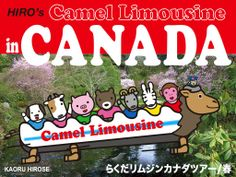 Camel Limousine Tour is a fantastic. It's a special machine which is super flight, high speed drive and deep diving.  This tour visit a beautiful flowers in Spring CANADA, Victoria and Vancouver. The picture book which move of new style. Interesting!