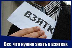 Средний размер взятки в России вырос на 75% и теперь составляет 328 тыс. рублей  Подробнее http://nversia.ru/news/view/id/101501 #Саратов #СаратовLife