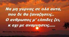 Να μην γυρνας.. Greek Quotes, Picture Quotes, Motivational Quotes, Poems, Letters, Sayings, My Love, Paracord, Crete