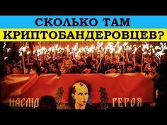 КОГДА УКРАИНА ВОЙДЁТ В СОСТАВ РОССИИ? | украина новости политика путин трамп порошенко украинцы - YouTube