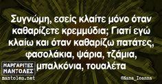 Kai, Greek, Jokes, Humor, Feelings, Funny, Husky Jokes, Humour, Memes