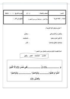 ورقة عمل مراجعة سورة العصر للصف الثاني مادة التربية الاسلامية Math Quick