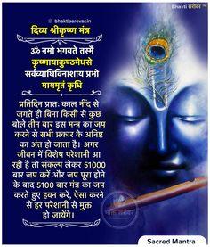 10 Shocking Secrets about Lord Krishna in Hindi Sanskrit Quotes, Sanskrit Mantra, Vedic Mantras, Hindu Mantras, Krishna Quotes In Hindi, Radha Krishna Quotes, Krishna Mantra, Lord Krishna, Astrology Hindi