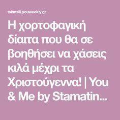 Η χορτοφαγική δίαιτα που θα σε βοηθήσει να χάσεις κιλά μέχρι τα Χριστούγεννα! | You & Me by Stamatina Tsimtsili Healthy Snacks, Healthy Recipes, Health Care, Health Fitness, How To Plan, Education, Fat, Nice, Per Diem