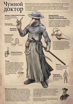 Plague Doctor Information (Translated in English) by Edmonblackmouth Larp, Character Concept, Character Art, Plauge Doctor, Plague Doctor Mask, Medieval Plague Doctor, Black Death Plague Doctor, Black Plague Mask, Doctor Costume