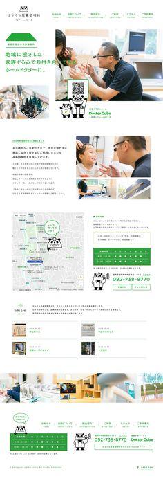 福岡市笹丘の耳鼻咽喉科|はらぐち耳鼻咽喉科クリニック : 81-web.com【Webデザイン リンク集】