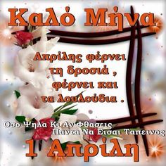 Kalo Mina New Month Greetings, Greek Pantheon, Mina, Greek Quotes, Holidays And Events, Good Morning, Beautiful Pictures, Messages, Barbie
