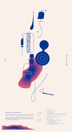 2013 博物現身館 exhibition poster design by O:OO ., via Behance